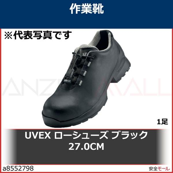 UVEX ローシューズ ブラック 27.0CM 8553.542 1足