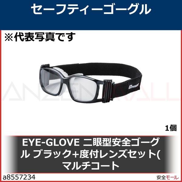 EYE-GLOVE 二眼型安全ゴーグル ブラック+度付レンズセット(マルチコート GP88MBKM 1個