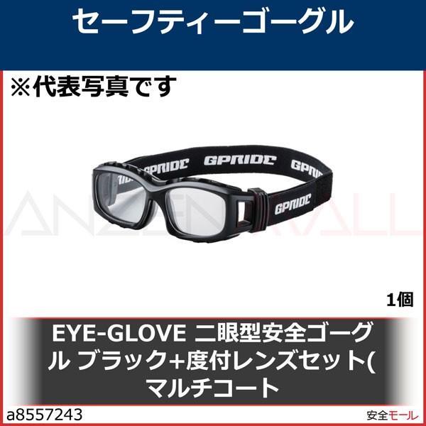 EYE-GLOVE 二眼型安全ゴーグル ブラック+度付レンズセット(マルチコート GP94MBKM 1個