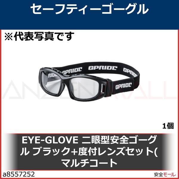 EYE-GLOVE 二眼型安全ゴーグル ブラック+度付レンズセット(マルチコート GP98BKM 1個