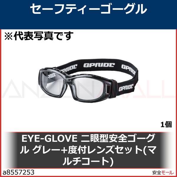EYE-GLOVE 二眼型安全ゴーグル グレー+度付レンズセット(マルチコート) GP98GRM 1個