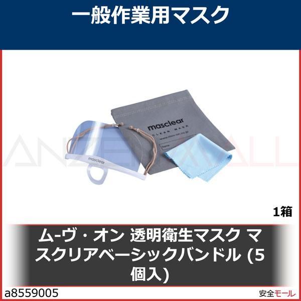 ム-ヴ・オン 透明衛生マスク マスクリアベーシックバンドル (5個入) MBUNDLE5 1箱