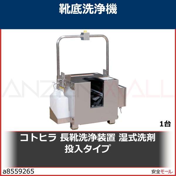 (代引き不可) コトヒラ 長靴洗浄装置 湿式洗剤投入タイプ KLSJ02A 1台