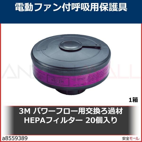 3M パワーフロー用交換ろ過材 HEPAフィルター 20個入り 4500101R20 1箱