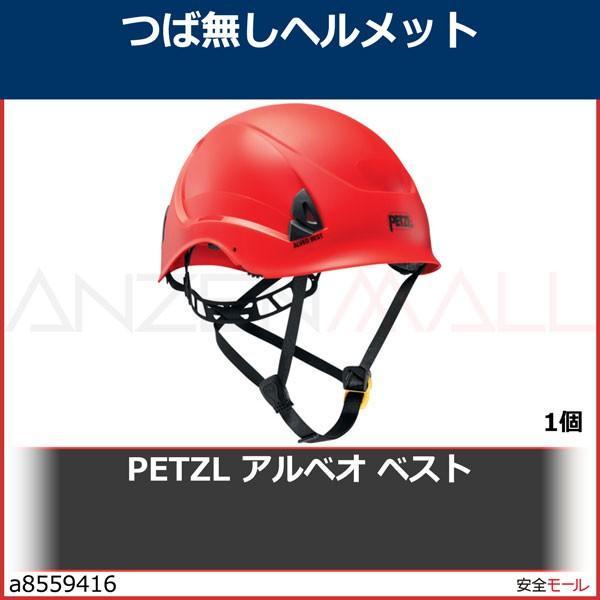 PETZL アルベオ ベスト A20BRA 1個