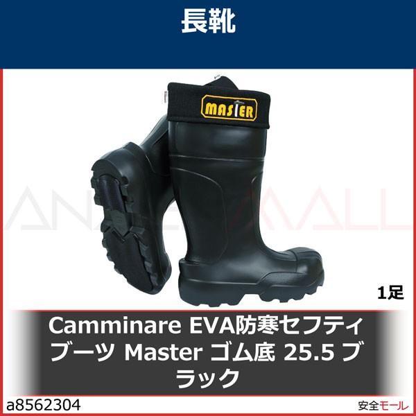 Camminare EVA防寒セフティブーツ Master ゴム底 25.5 ブラック KMCW4125.5 1足