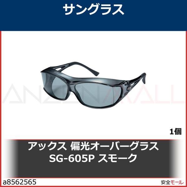アックス 偏光オーバーグラス SG-605P スモーク SG605PSM 1個