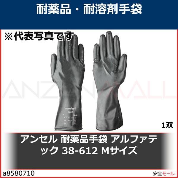 アンセル 耐薬品手袋 アルファテック 38-612 Mサイズ 386128 1双