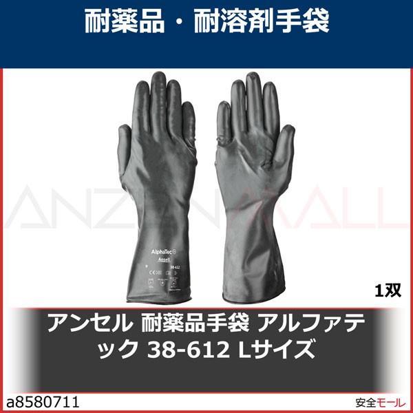 アンセル 耐薬品手袋 アルファテック 38-612 Lサイズ 386129 1双