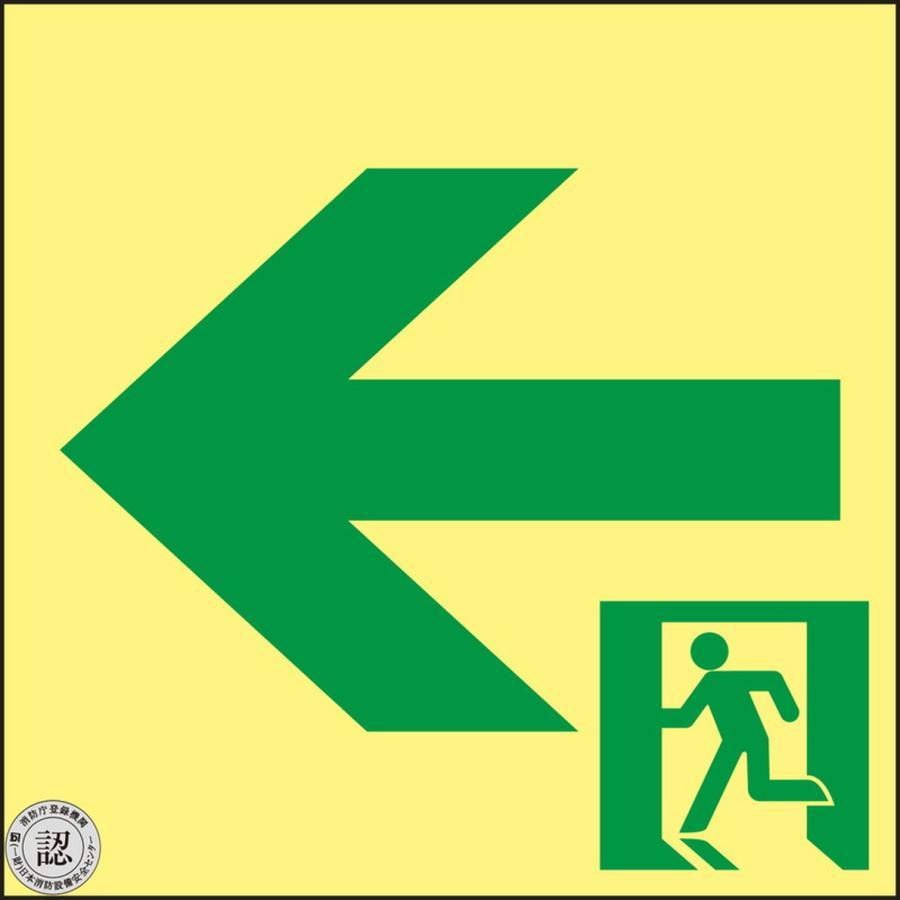 避難・誘導標識板 2 消防法施行規則第28条 , 高輝度蓄光通路誘導標識 , ← , SSN962