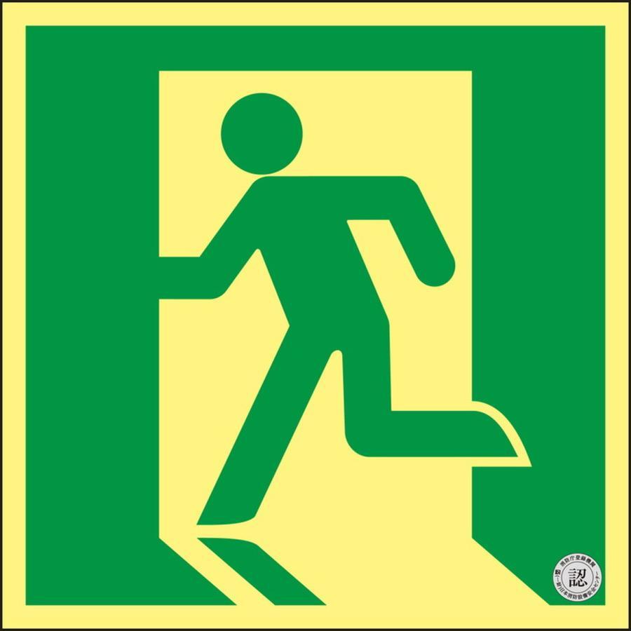 避難・誘導標識板 2 消防法施行規則第28条 , 高輝度蓄光避難口誘導標識 , ASN860