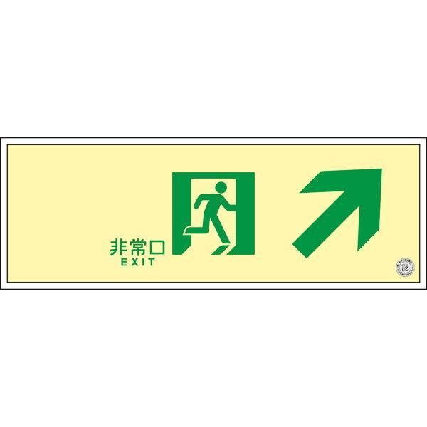 避難・誘導標識板 4 消防法施行規則第28条 , 高輝度蓄光通路誘導標識 , 非常口 , SUC-K010