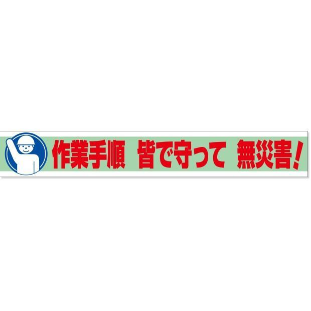 横断幕 横断幕 作業手順 皆で守って 無災害!