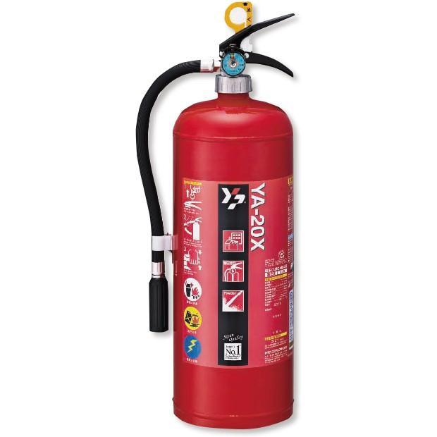 消火器 蓄圧式消火器20型