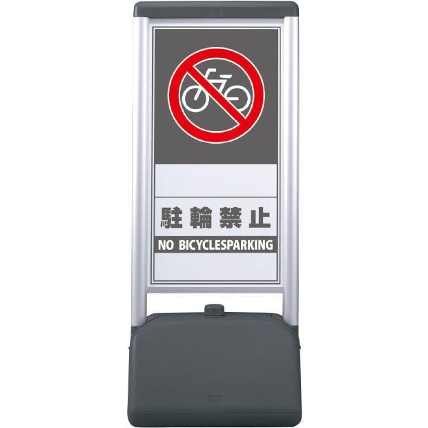 スタンド看板 サインシックB 駐輪禁止 両面