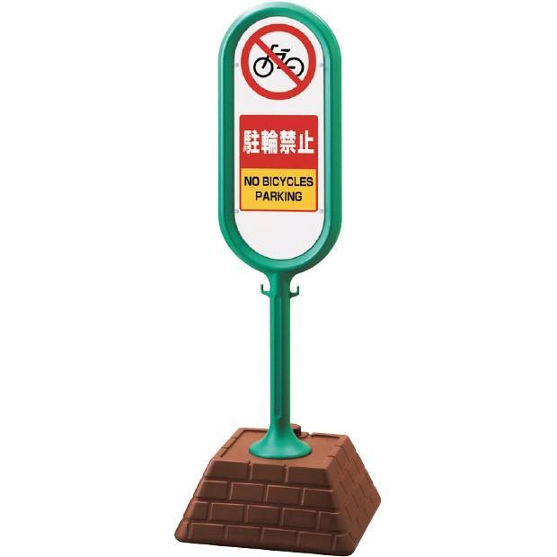 スタンド看板 サインポスト(緑)両面駐輪禁止