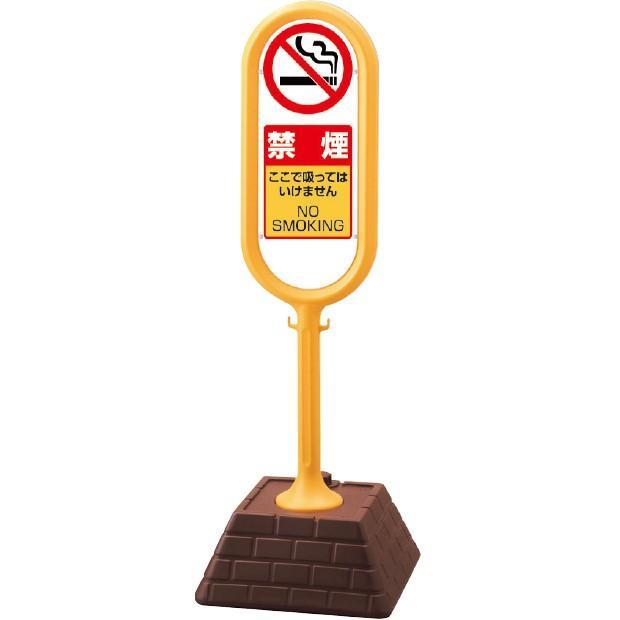 スタンド看板 サインポスト(黄)片面 禁煙