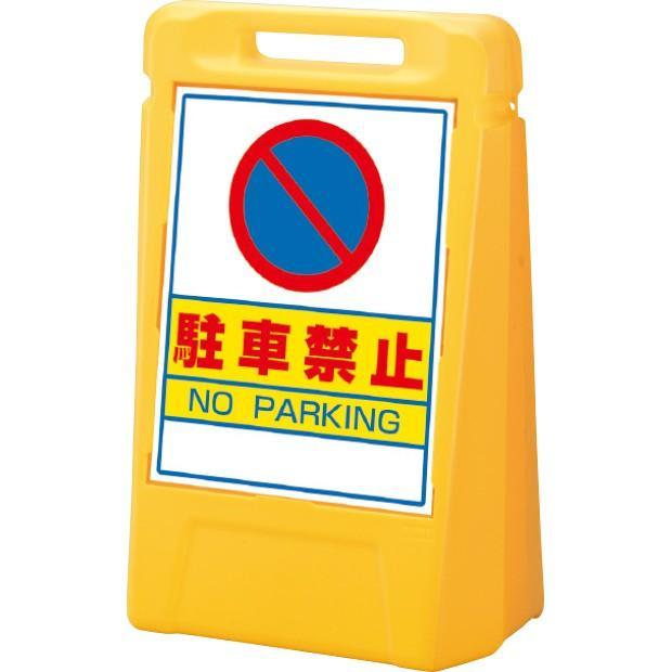 スタンド看板 サインボックス 駐車禁止(両面)