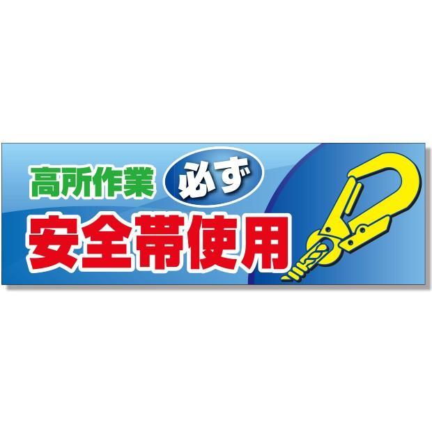 たれ幕・横幕・旗類 高所作業必ず安全帯使用 メッシュシート製