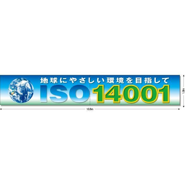 たれ幕・横幕・旗類 ISO14001 養生シート製