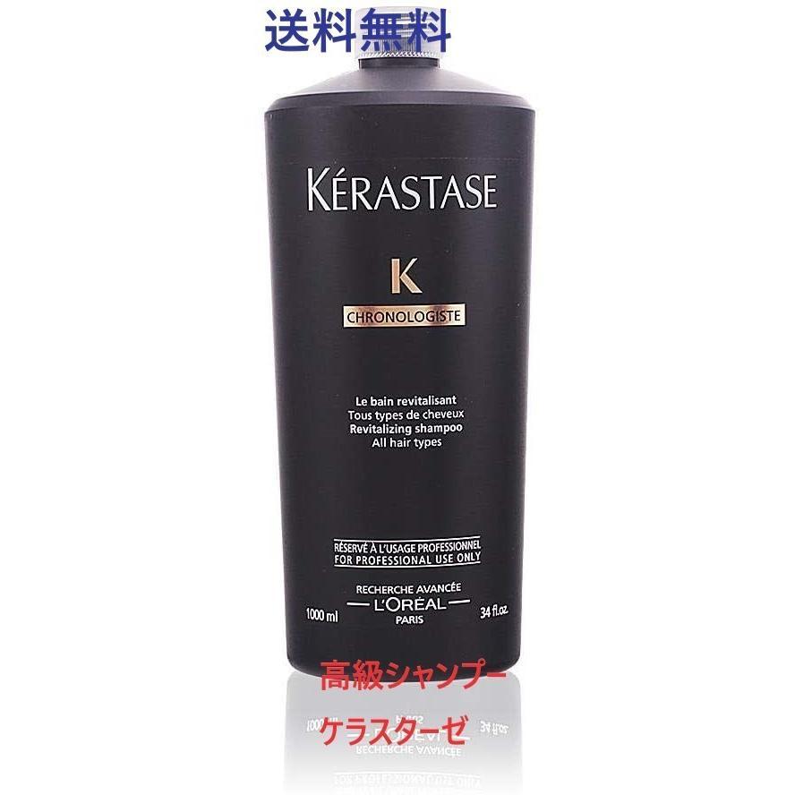 ケラスターゼ Kerastaze バンクロノロジスト 業務用 1000ml|ao-store