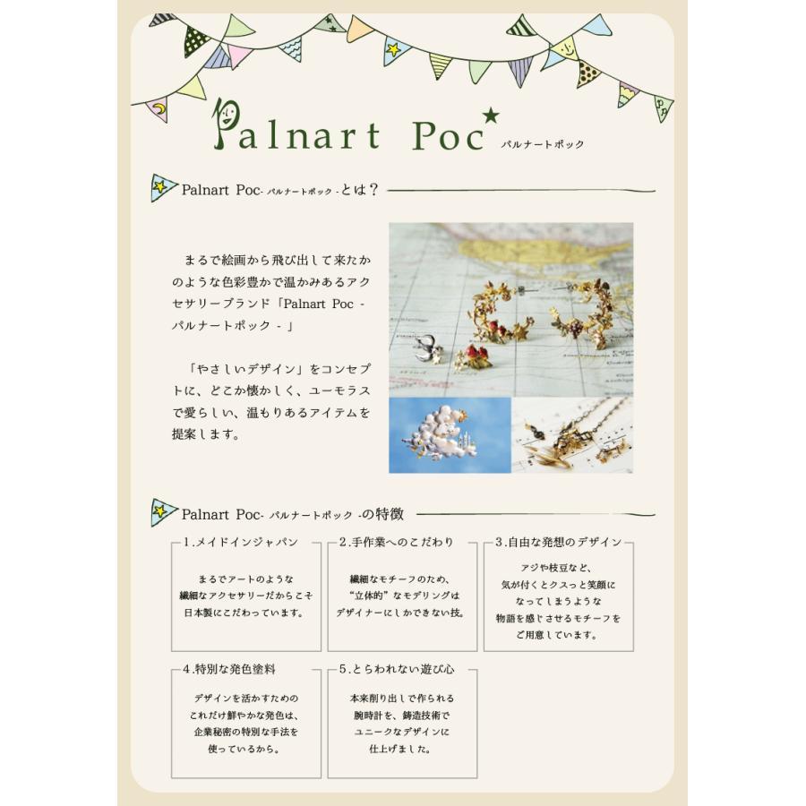 ピアス めだか Palnart Poc パルナートポック 水草 PA444 送料200円 1万円以上送料無料 aodama-zakka 19