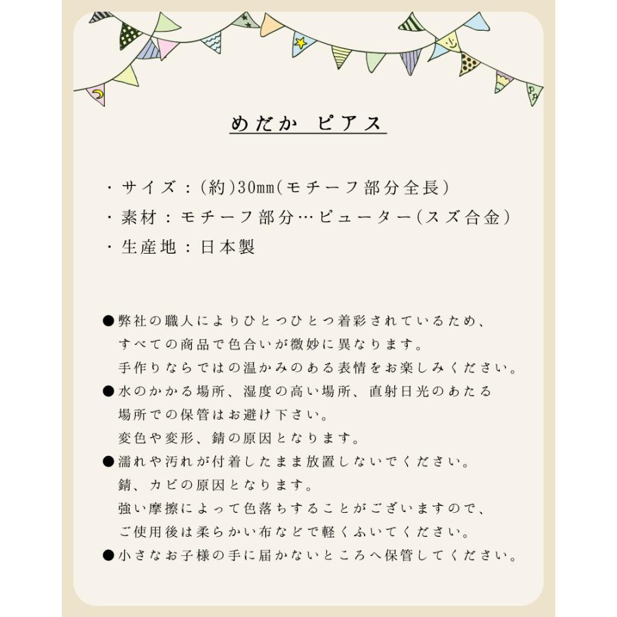 ピアス めだか Palnart Poc パルナートポック 水草 PA444 送料200円 1万円以上送料無料 aodama-zakka 20