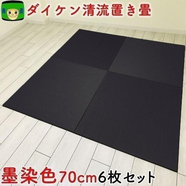 ダイケン畳 置き畳 国産 琉球畳 畳 和紙畳(清流09 墨染色70cm6枚) ユニット畳 フロア畳 フローリング 畳マット クッションフロア