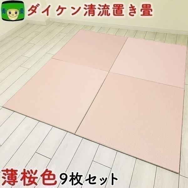 ダイケン畳 置き畳 国産 琉球畳 畳 和紙畳(清流18 薄桜色9枚4.5畳) ユニット畳 フロア畳 フローリング 畳マット クッションフロア