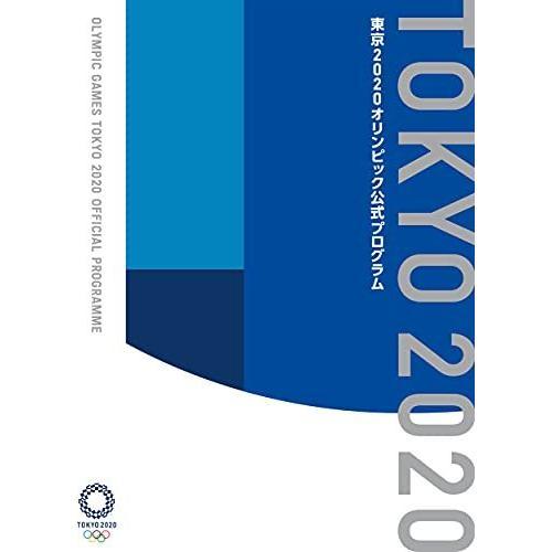 東京2020オリンピック公式プログラム 数量は多 安値