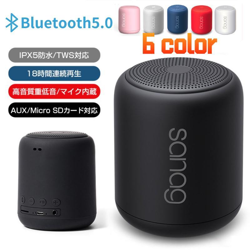 ブルートゥーススピーカー 18時間再生 Bluetooth5.0 ワイヤレス IPX5 ポータブル 高音質重低音 iPhone マイク内蔵 信憑 スピーカー Android おトク TWS対応 PC対応