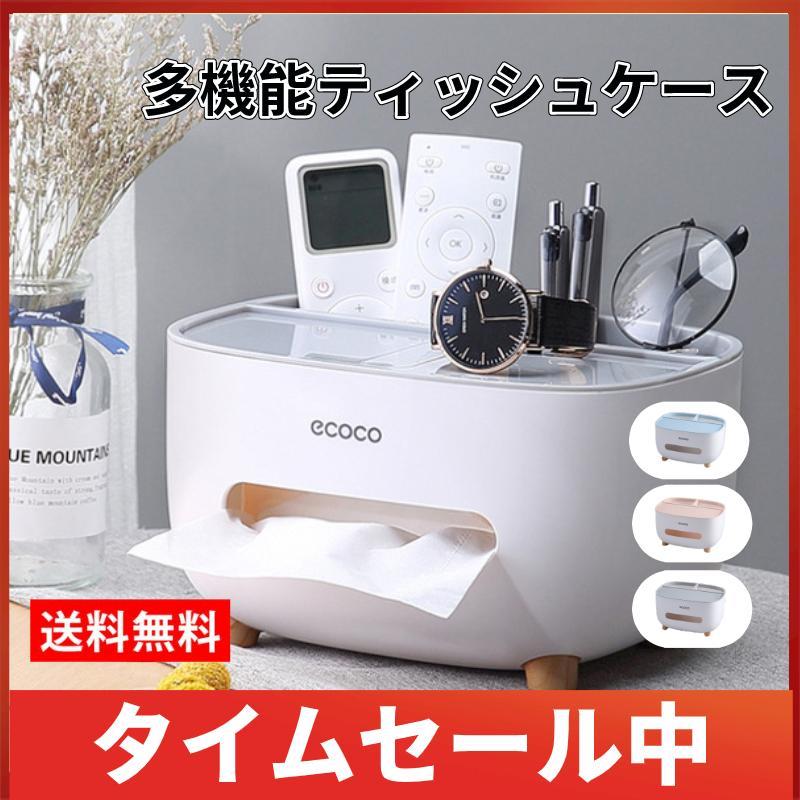 ティッシュケース おしゃれ 2020モデル ティッシュボックス 箱 北欧 かわいい 卓上 便利多機能 日時指定 リモコン収納 キッチン 収納 インテリア
