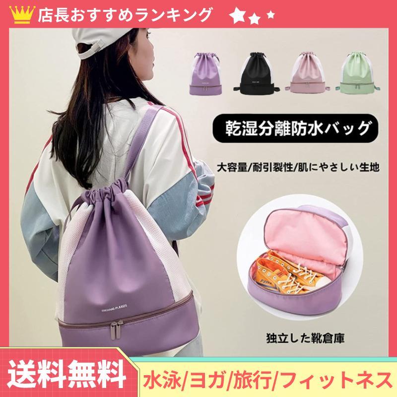 プールバッグ スイムバッグ 巾着リュック型 こぴよフレンズ柄 水泳バッグ ナップザック 半額 リュック型 ビーチバッグ 卸売り