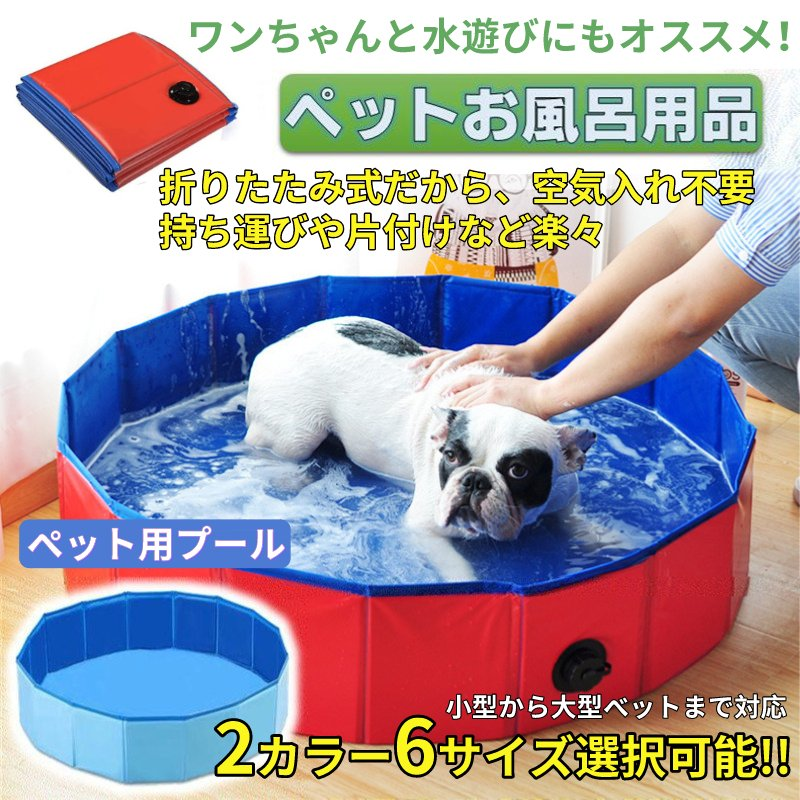 ペット用プール 子供用プール折り畳め式 お得クーポン発行中 ポータブルバスグッズ 犬 猫用 ペット高級入浴用品 子どもの水遊びプールにも お得クーポン発行中 PVC製ル 泳ぎプール