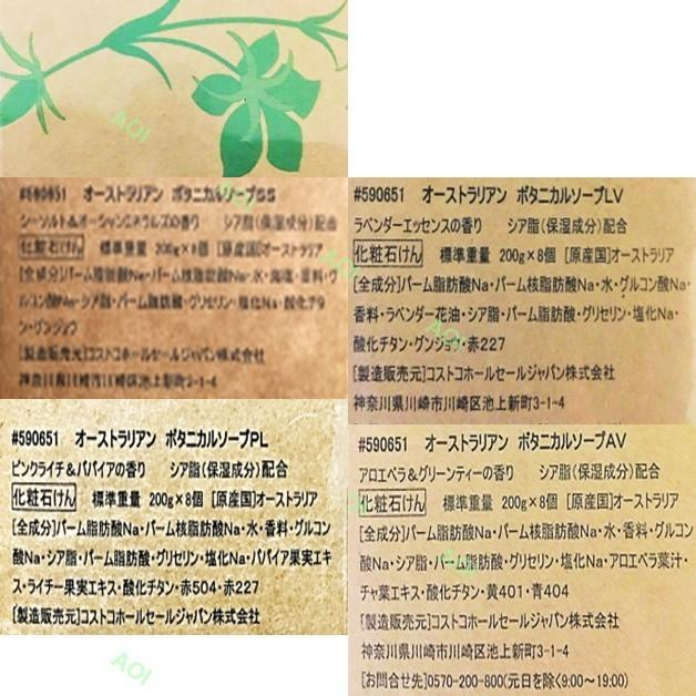 コストコ マヌカ ハニー 石鹸