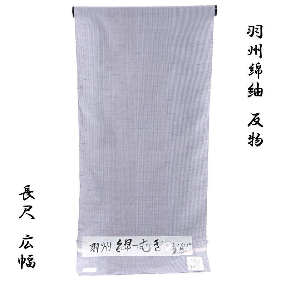 【★大感謝セール】 羽州綿紬 反物 -12- 長尺 広幅 綿100% 薄梅鼠 滝縞, 前原市 49e7307b