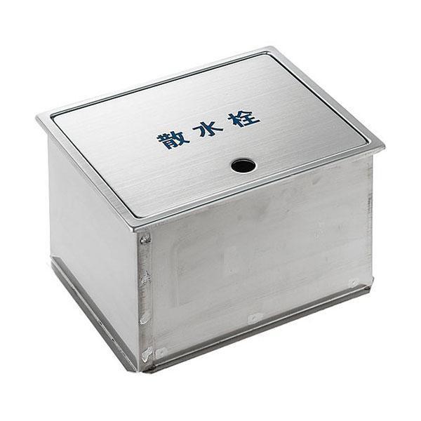 入園入学祝い SANEI 散水栓ボックス R8120, タマノシ 8b1a19b7