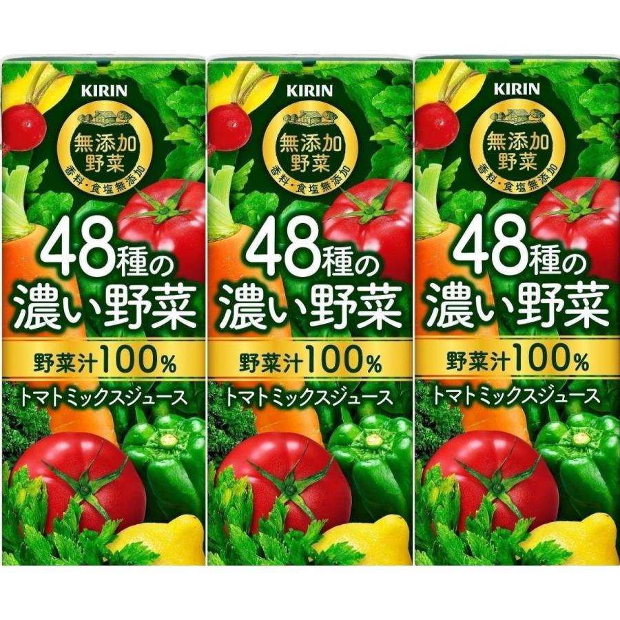キリン 無添加野菜 48種の濃い野菜 200ml×3個 aoi-store20 02