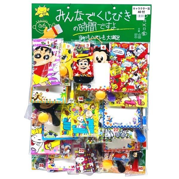 みんなでくじびきの時間ですよ キャラクター当て 40付 景品 おもちゃ 購入 お子様ランチ 縁日 お祭り 日本産 くじ引き 子供会