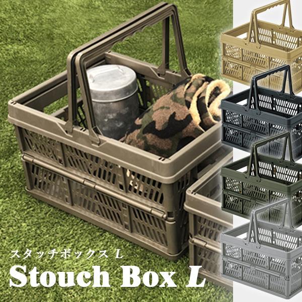 スタッチ ボックス L 収納ボックス 通販 買い物カゴ コンテナ 箱 BOX 新作 大人気 折り畳み