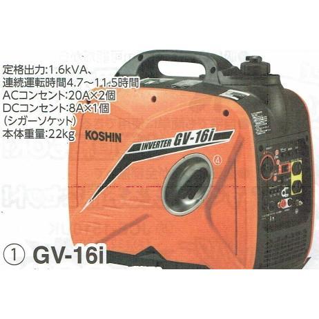 インバーター発電機GV-16i 送料元払い(ご注文の際は送料が表示されますが、ご注文後、元払いに訂正させていただきます)