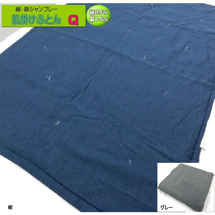 洗える麻わた入り 夏肌掛け布団 210x210cm クイーン 綿・麻シャンブレー 日本製