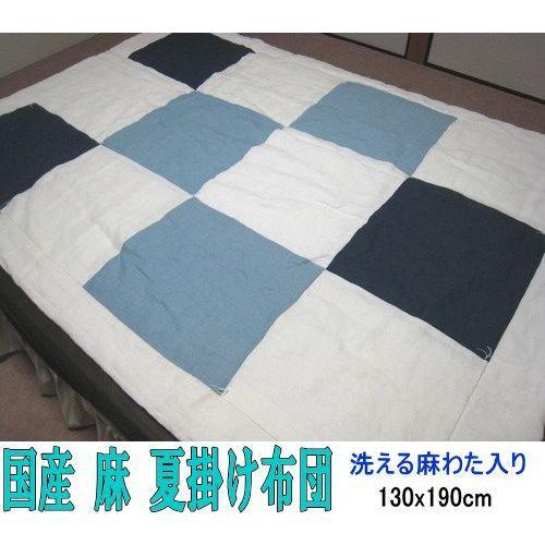 国産 麻 夏掛け布団 130x190cm 洗える麻綿入り ふとんの青木