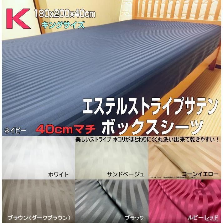 40cmマチボックスシーツ キングサイズ 180x200x40cm エステル・ストライプサテン ポリエステル100% 日本製 ウオッシャブル 速乾性 おすすめ高級カバー