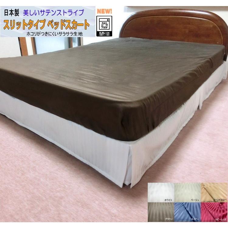 スリットタイプ ベッドスカート キング 180x200cm スカート丈約15/20/23/25cm ポリエステル100% 日本製 エステル・ストライプ・サテン