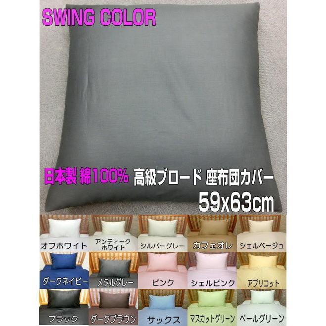 座布団カバー 日本メーカー新品 期間限定お試し価格 59x63cm 八端判 日本製 綿100% 高級ブロードSWING 1枚までネコポス可 COLOR