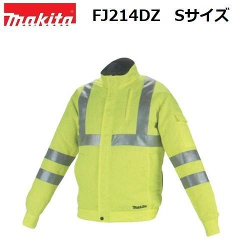 マキタ 充電式ファンジャケット FJ214DZ 立ち襟 Sサイズ ジャケットのみ(ファン・バッテリ・充電器別売)