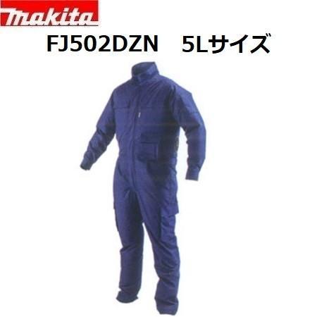 マキタ 充電式ファンジャケット FJ502DZN 立ち襟 5Lサイズ ジャケットのみ(ファン・バッテリ・充電器別売)
