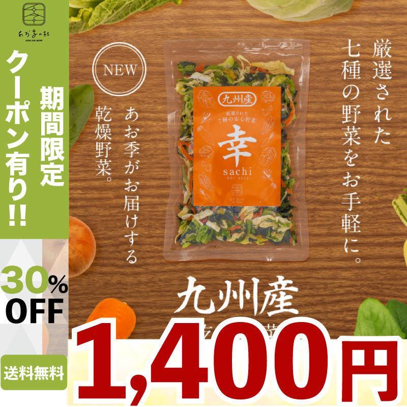 九州産 乾燥野菜 幸 ミックス ドライベジ 九州 野菜 セット 7種類 キャベツ 送料無料 毎日激安特売で 評価 営業中です 玉ねぎ 人参 味噌汁の具 小松菜 白菜 大根葉 ほうれん草