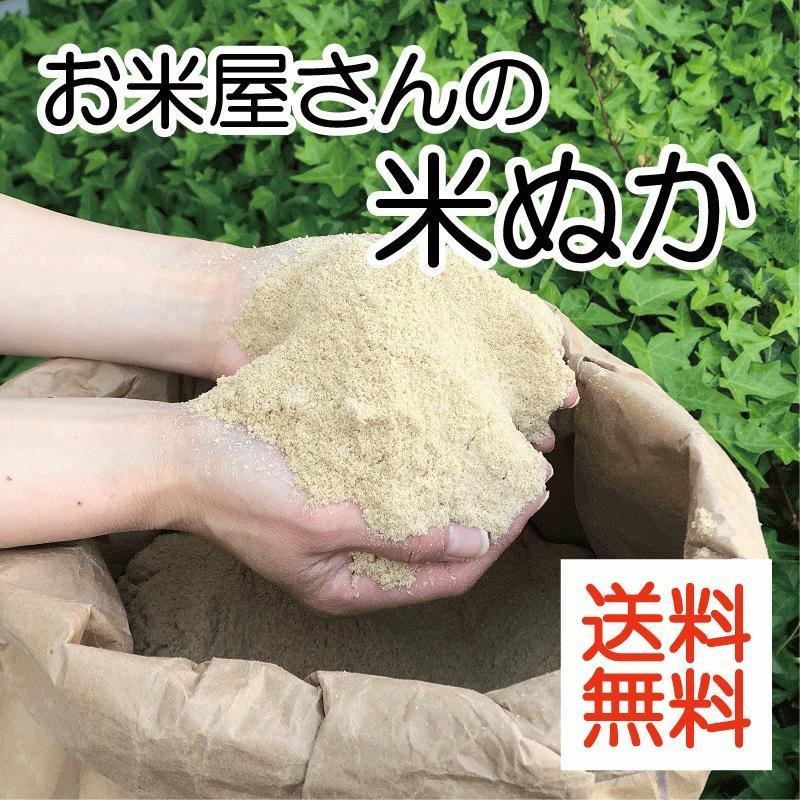 米ぬか500g 新米 メール便 送料無料 米糠 ぬか 購入 信憑 ぬか漬け 家庭菜園 国産 ポイント消化 ぬか床